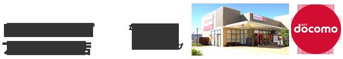 docomoshopアリオ市原店公式ホームページ